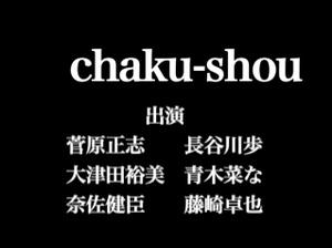 Chakushou_2